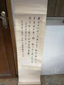 广东白鹤门创始人、一代宗师吴肇钟书法一幅 画芯尺寸80*30cm 保真