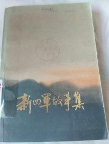 新四军故事集