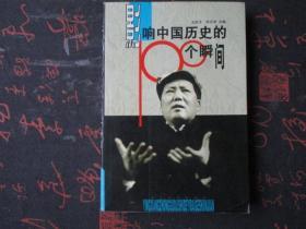 影响中国历史的100个瞬间