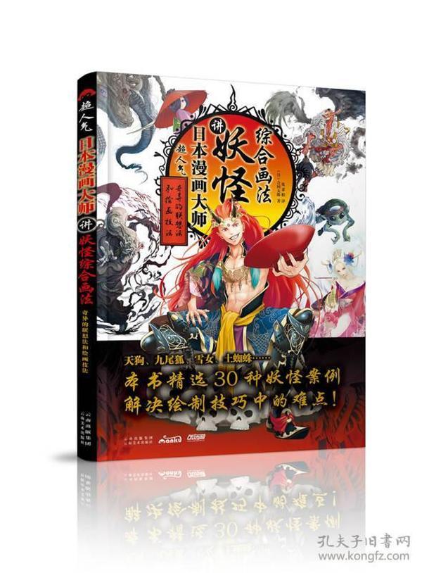 【正版未翻阅】超人气日本漫画大师讲妖怪综合画法