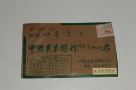 附加费实寄封,联行封(湖北房县邮政编码附加费黄色)1993年戳