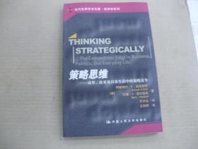 策略思维:商界、政界及日常生活中的策略竞争