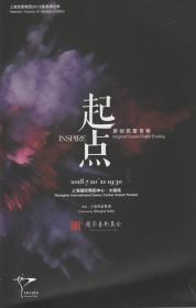 起点原创芭蕾专场——上海芭蕾舞团2018夏季演出季(节目单)