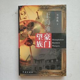 《上海滩豪门望族》正版全新