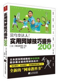 实用网球技巧提升200