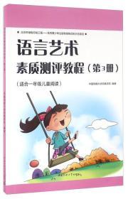 语言艺术素质测评教程(第3册 适合一年级儿童阅读)