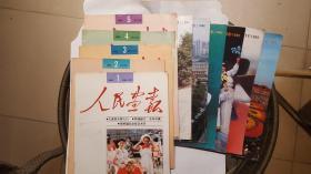 人民画报 1992年(1-5/7-12期)11本合售【看图】