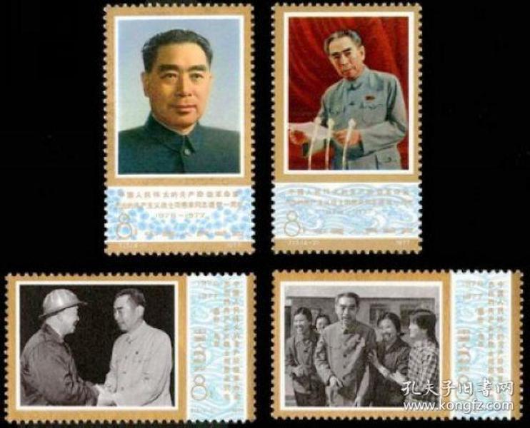邮票   J13周恩来同志逝世一周年 原胶全品