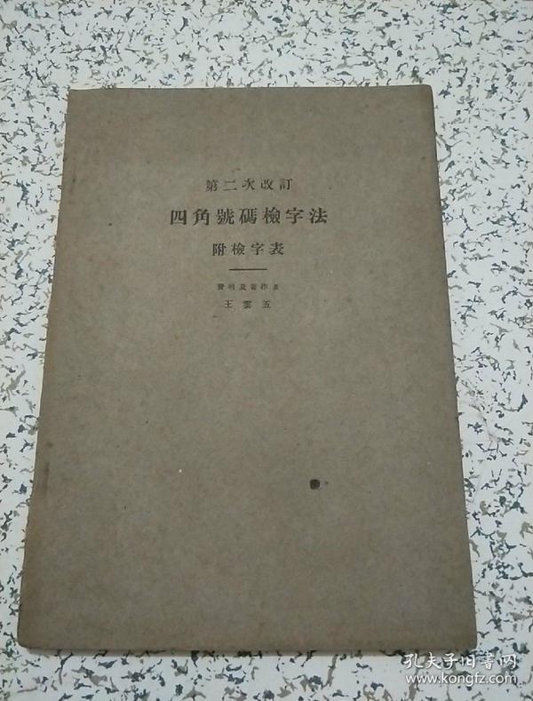 第二次改订《四角号码检字法》附检字表(民国十七年版)