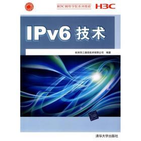 IPv6技术9787302216827(20-10)