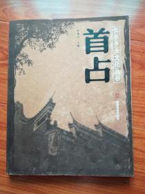 长乐乡土文化丛书:首占