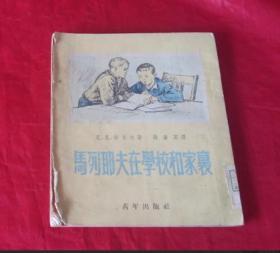 马列耶夫在学校和家里 【1953年一版一印】
