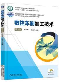 9787111550334数控车削加工技术-第2版-赠电子课件及习题答案