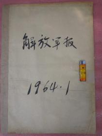 解放军报1964年1月(原报合订本).