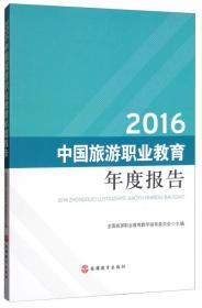 2016中国旅游职业教育年度报告