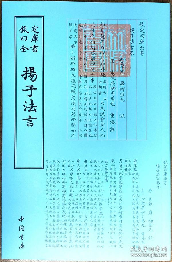 扬子法言——钦定四库全书    文津阁影印本    近98品    E2    中国书店