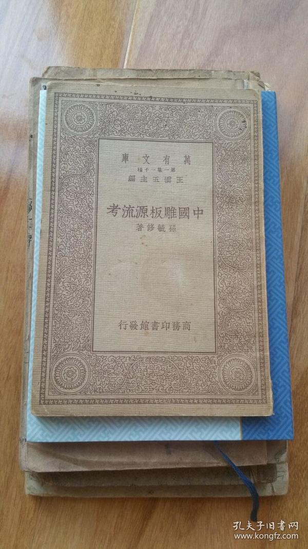 中国雕版源流考 民国旧书 万有文库本