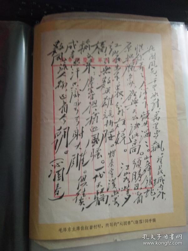 毛泽东主席住红岩村,所写的【沁园春】咏雪词手稿