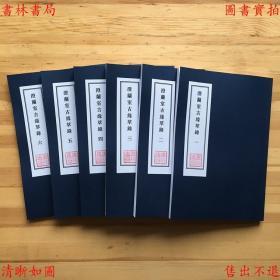 澄兰室古缘萃录-(清)邵松年辑-民国上海鸿文书局石印本(复印本)