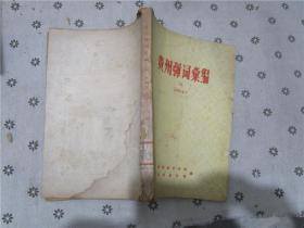 贵州弹词汇编·12·研究本
