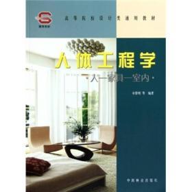高等院校设计类通用教材·人体工程学:人·家具·室内