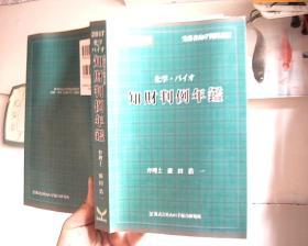 2017年版 化学 知财盼例年鉴(日文版)