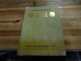 云南省民族民间舞蹈集成【弥渡县卷】
