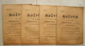 江西省六十年代粮油集市行情第二十期至第三十二期缺第二十四期(十二期合售)
