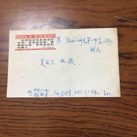 毛主席语录信封