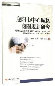 襄阳市中心城区商圈规划研究