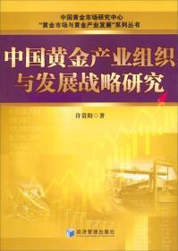 中国黄金产业组织与发展战略研究