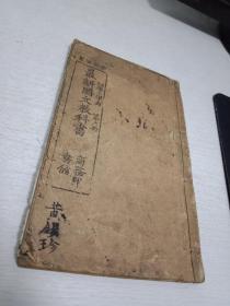 清末《最新国文教科书》第六册