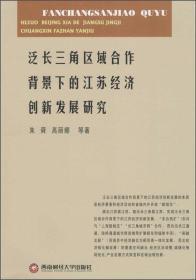 泛长三角区域合作背景下的江苏经济创新发展研究