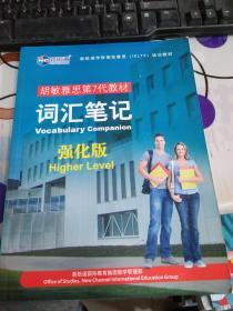 新航道 胡敏雅思第7代教材 词汇笔记 强化版