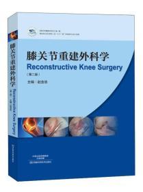 膝关节重建外科学-(第二版)-附手术视频