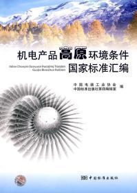 机电产品高原环境条件国家标准汇编