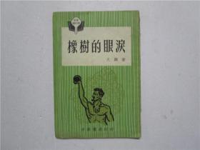中华通俗文库 橡树的眼泪(全一册)1960年初版