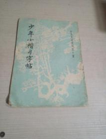 少年小楷习字帖(一版一印)