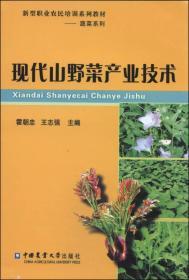 新型职业农民培训系列教材·蔬菜系列:现代山野菜产业技术