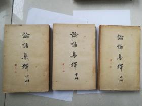 论语集释(初版本)——巨厚三册全