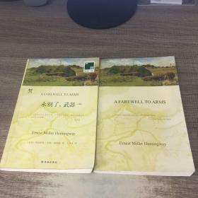 双语译林·壹力文库:永别了,武器