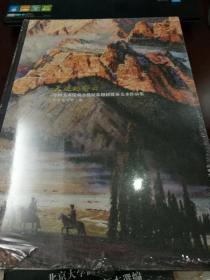 天边的彩云:中国美术馆藏少数民族题材优秀美术作品集