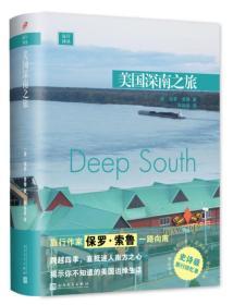 远行译从:美国深海之旅(精装版)