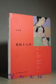 花间十六声(孟晖著)三联书店2015年2版10印