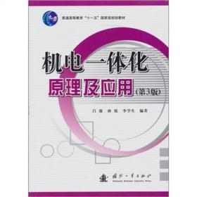 机电一体化原理及应用(第3版)