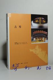 古琴(林西莉著)附管平湖演奏CD光盘 三联书店2011年1版3印