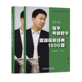 2018张宇考研数学题源探析经典1000题(数学一)