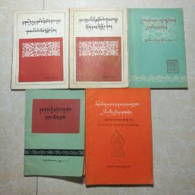 藏文文法知识,解释,讲义一.二,问答 共5本合售 (藏文)