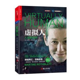 湛庐文化:虚拟人 人类新物种
