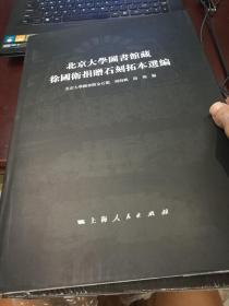 北京大学图书馆藏徐国卫捐赠石刻拓本选编
